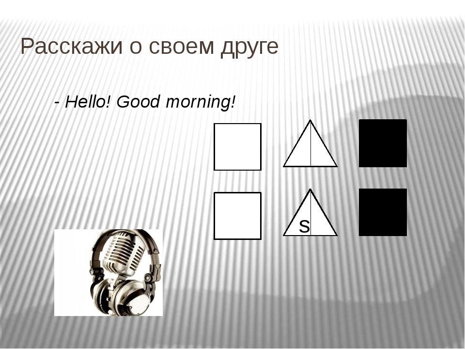Расскажи о своем друге - Hello! Good morning! ss ss s