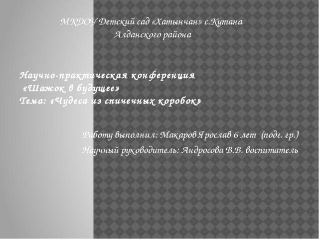 Научно-практическая конференция «Шажок в будущее» Тема: «Чудеса из спичечных...