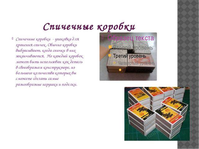 Спичечные коробки Спичечные коробки - упаковка для хранения спичек. Обычно ко...
