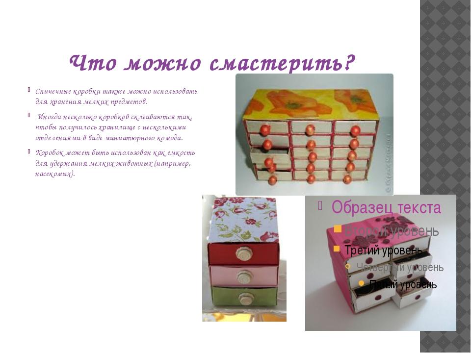 Что можно смастерить? Спичечные коробки также можно использовать для хранения...