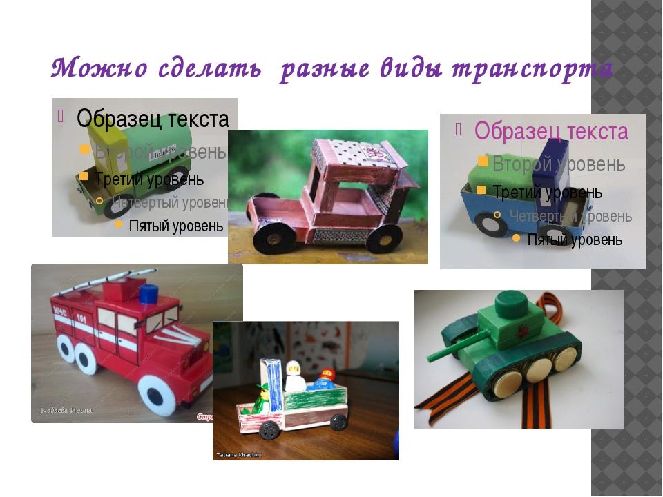 Можно сделать разные виды транспорта