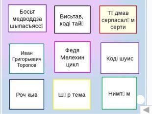 Федя Лёнька Пансопей Наташа Анна АнаТрисчетная Македон Ксеня Глотов Роза Лоб