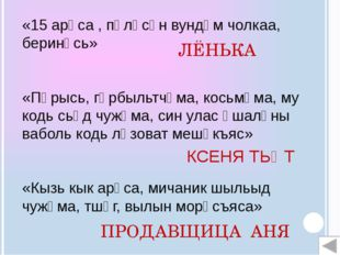 Кӧні да кор чужис Иван Григорьевич Торопов? Койгородок сиктын, 1928 вося моз