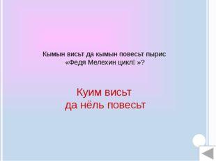 Висьтлӧн шӧр тема Кывкутана сьӧкыд удж да радейтчӧм