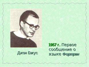 1957 г. Первое сообщение о языке Фортран Джон Бэкус