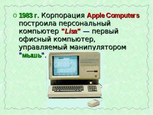 """1983 г. Корпорация Apple Computers построила персональный компьютер """"Lisa"""" —"""