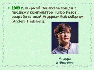 1983 г. Фирмой Borland выпущен в продажу компилятор Turbo Pascal, разработанн