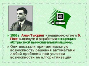 1936 г. Алан Тьюринг и независимо от него Э. Пост выдвинули и разработали кон