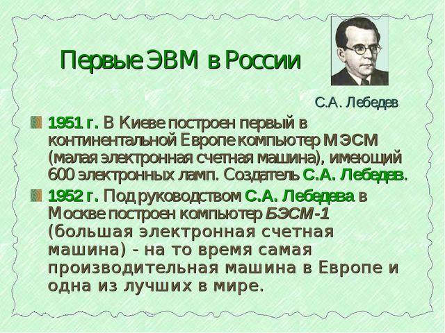 1951 г. В Киеве построен первый в континентальной Европе компьютер МЭСМ (мала...