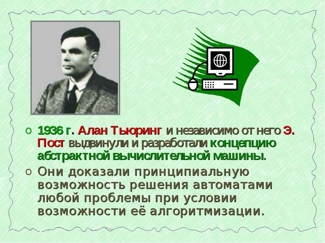 1936 г. Алан Тьюринг и независимо от него Э. Пост выдвинули и разработали кон...
