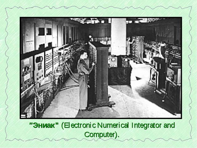 """Эниак"" (Electronic Numerical Integrator and Computer)."