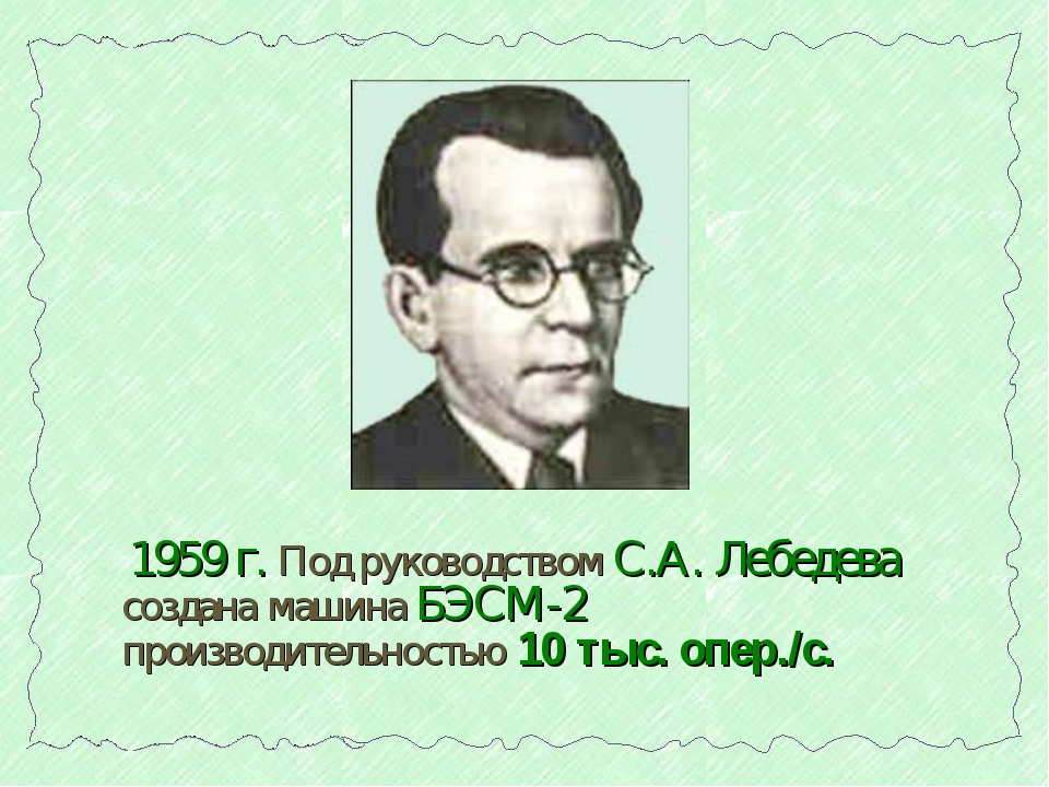 1959 г. Под руководством С.А. Лебедева создана машина БЭСМ-2 производительно...