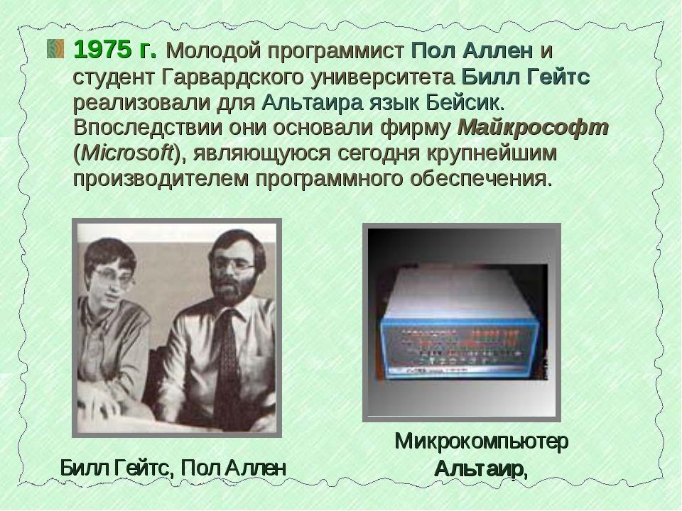 1975 г. Молодой программист Пол Аллен и студент Гарвардского университета Бил...