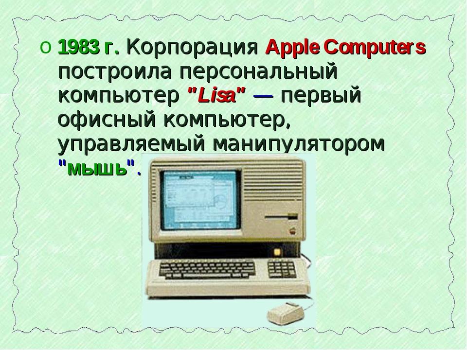 """1983 г. Корпорация Apple Computers построила персональный компьютер """"Lisa"""" —..."""