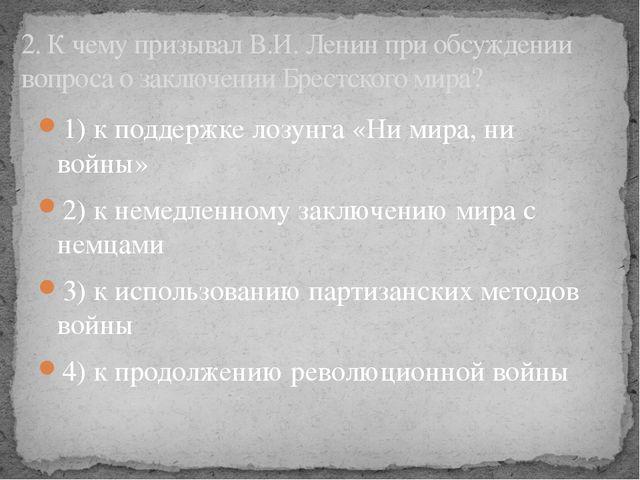 1) к поддержке лозунга «Ни мира, ни войны» 2) к немедленному заключению мира...