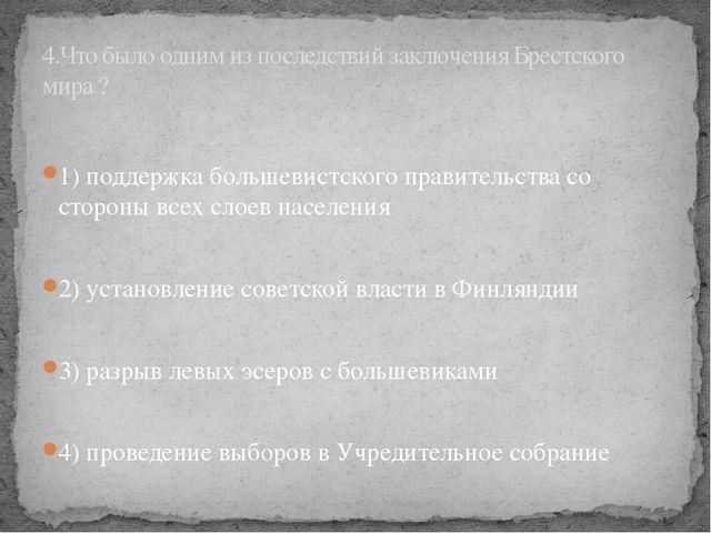 1) поддержка большевистского правительства со стороны всех слоев населения 2...