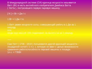 В Международной системе (СИ) единица мощности называется Ватт (Вт) в честь ан