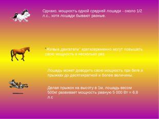 Однако, мощность одной средней лошади - около 1/2 л.с., хотя лошади бывают ра