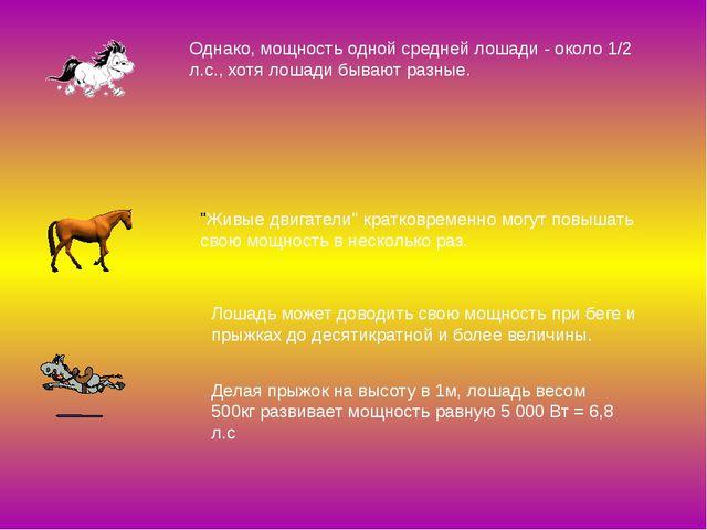 Однако, мощность одной средней лошади - около 1/2 л.с., хотя лошади бывают ра...