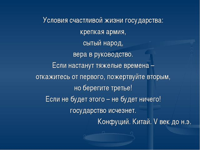 Условия счастливой жизни государства: крепкая армия, сытый народ, вера в руко...