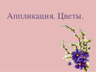 Аппликация. Цветы.