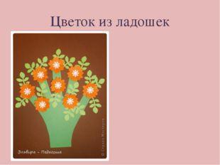 Цветок из ладошек