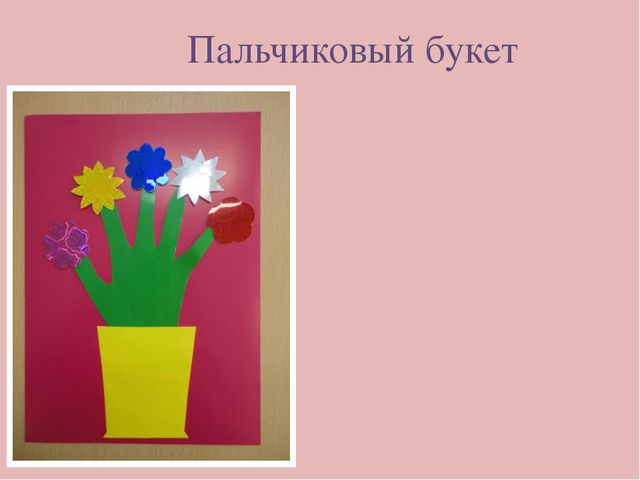 Аппликация Цветка Из Бумаги Презентация