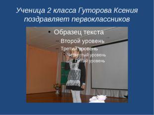 Ученица 2 класса Гуторова Ксения поздравляет первоклассников