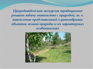 Природоведческая экскурсия традиционно решает задачу знакомства с природой, т