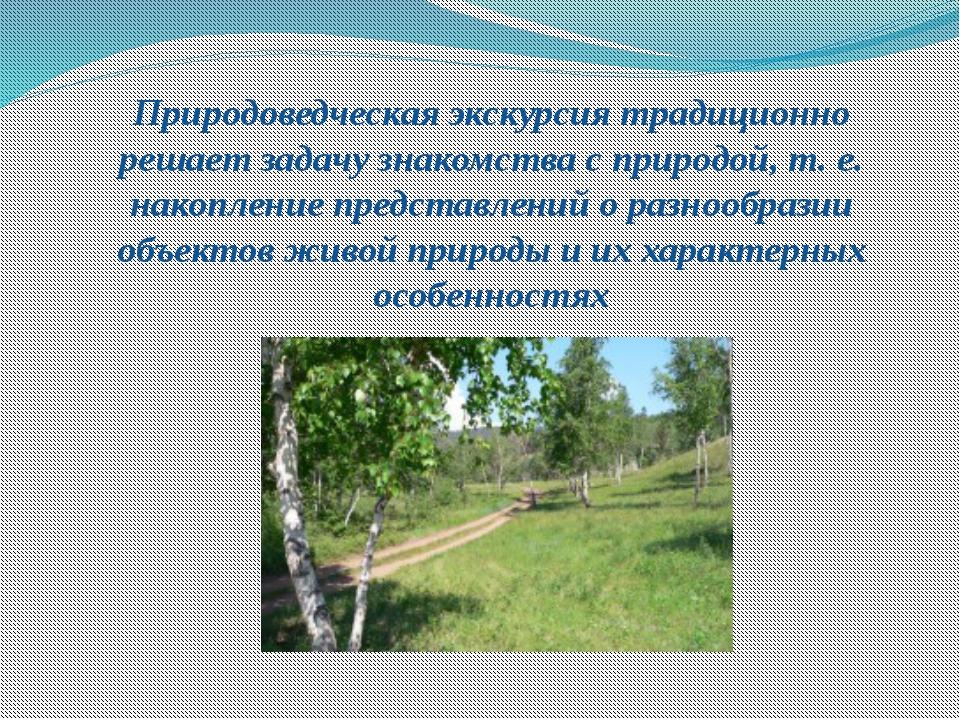 Природоведческая экскурсия традиционно решает задачу знакомства с природой, т...