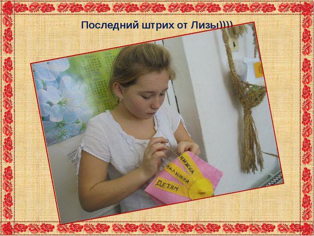 Последний штрих от Лизы))))