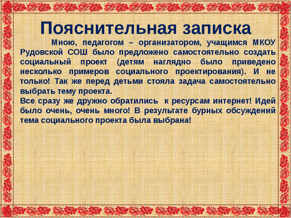 Пояснительная записка Мною, педагогом – организатором, учащимся МКОУ Рудовско...