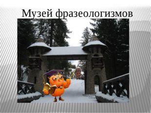 Музей фразеологизмов