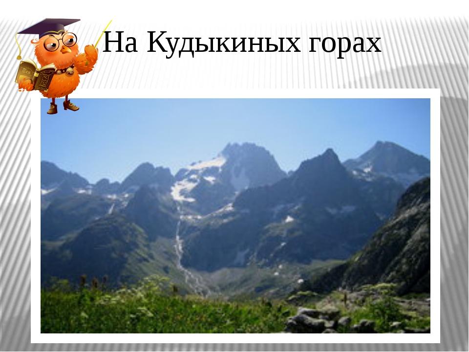 На Кудыкиных горах