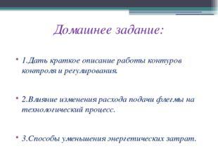 Домашнее задание: 1.Дать краткое описание работы контуров контроля и регулиро