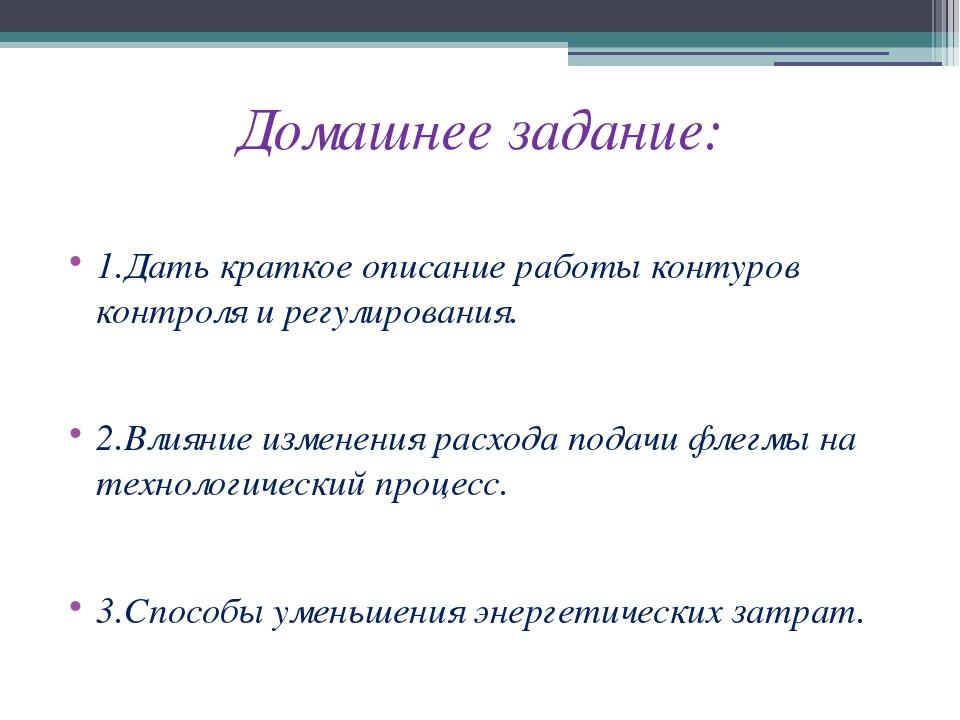 Домашнее задание: 1.Дать краткое описание работы контуров контроля и регулиро...