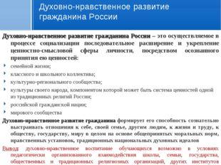 Духовно-нравственное развитие гражданина России Духовно-нравственное развитие