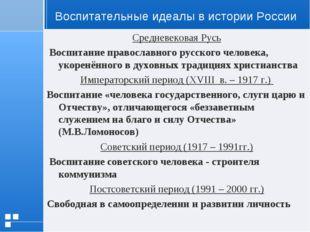 Воспитательные идеалы в истории России Средневековая Русь Воспитание правосла