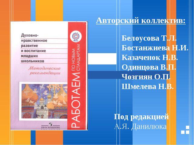 Белоусова Т.Л. Бостанжиева Н.И. Казаченок Н.В. Одинцова В.П. Чозгиян О.П. Шме...