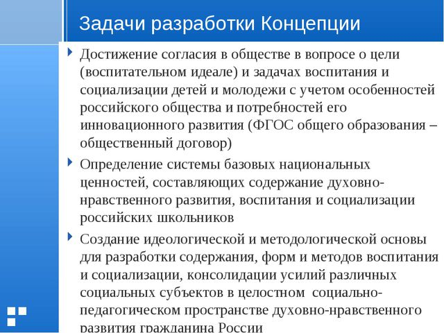 Задачи разработки Концепции Достижение согласия в обществе в вопросе о цели (...