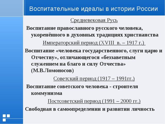 Воспитательные идеалы в истории России Средневековая Русь Воспитание правосла...