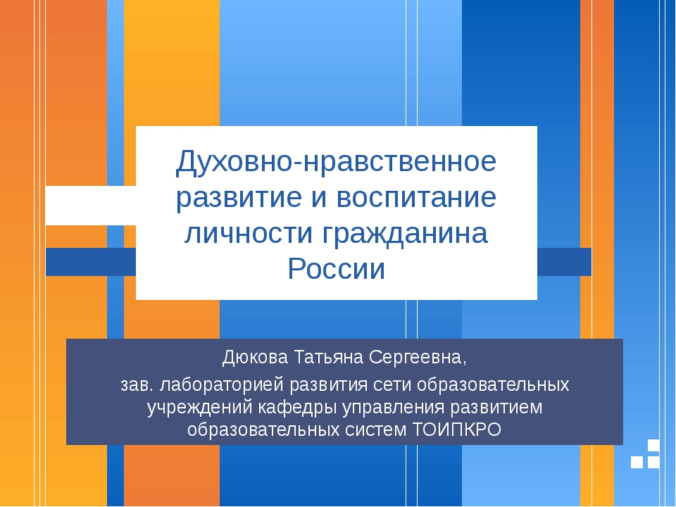Духовно-нравственное развитие и воспитание личности гражданина России Дюкова...