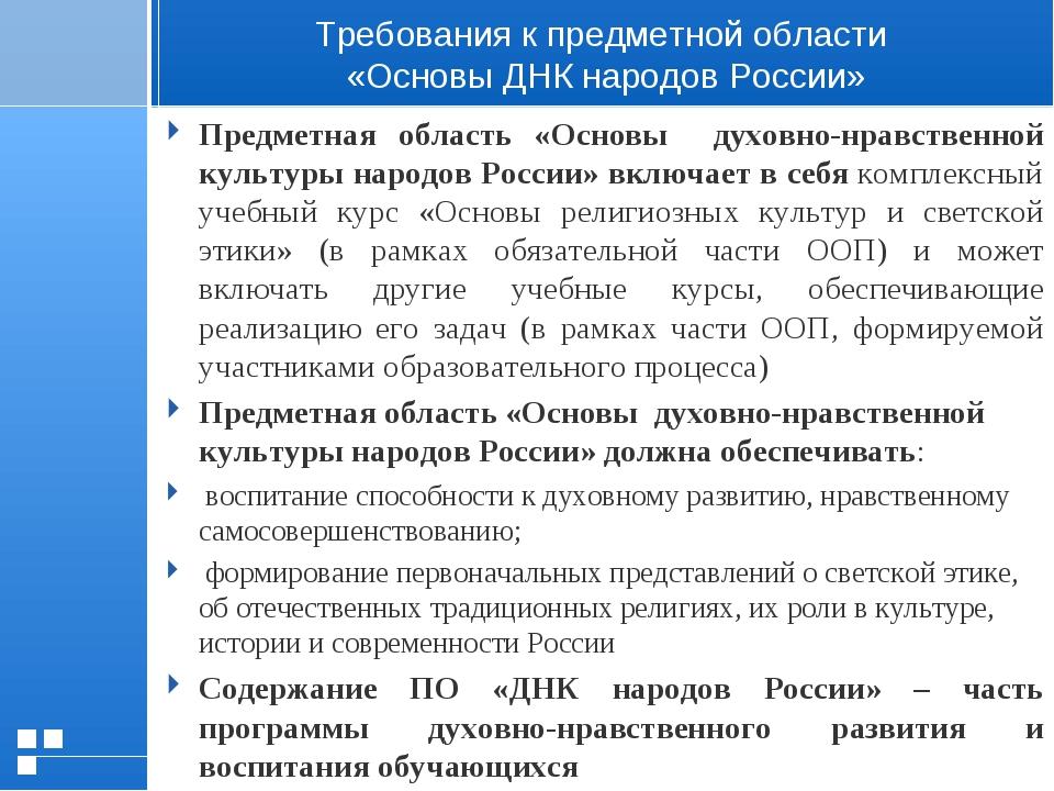 Предметная область «Основы духовно-нравственной культуры народов России» вклю...