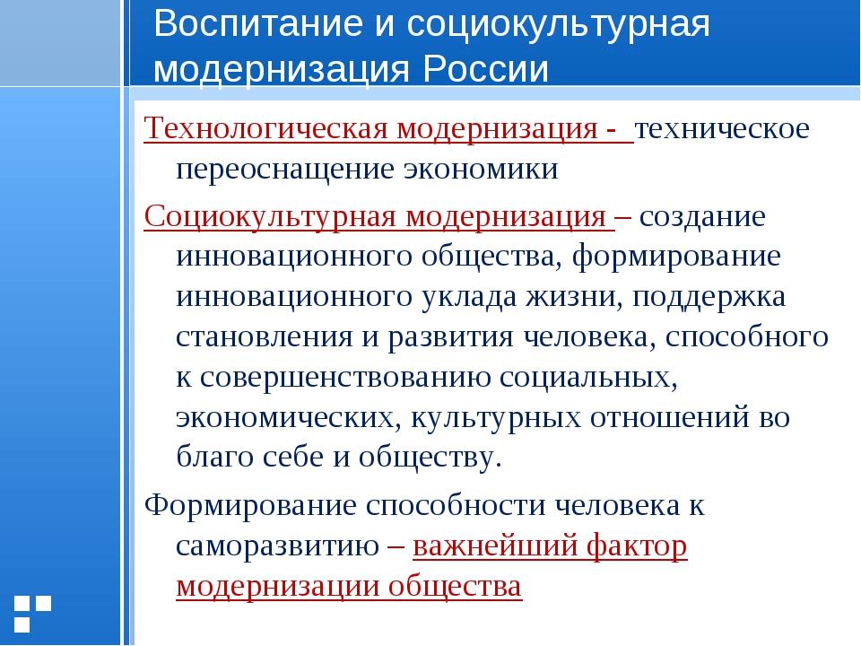 Воспитание и социокультурная модернизация России Технологическая модернизация...
