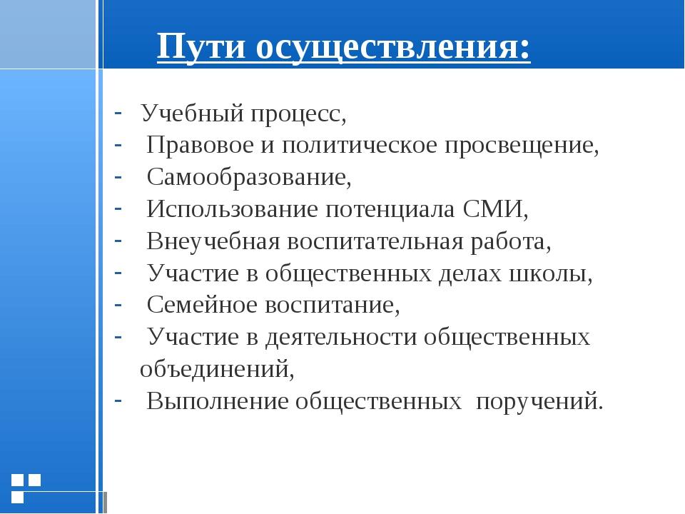 Пути осуществления: Учебный процесс, Правовое и политическое просвещение, Сам...