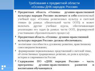 Предметная область «Основы духовно-нравственной культуры народов России» вклю