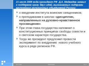 21 июля 2009 года президент РФ Д.А. Медведев заявил о поддержке сразу двух и