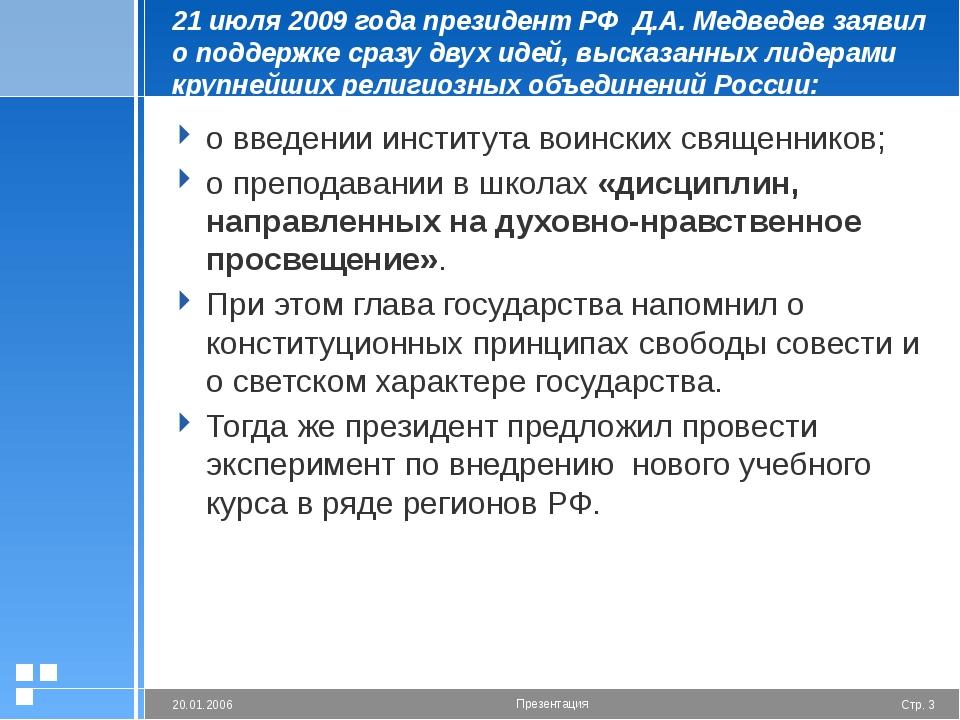 21 июля 2009 года президент РФ Д.А. Медведев заявил о поддержке сразу двух и...