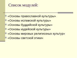 Список модулей: «Основы православной культуры» «Основы исламской культуры» «О