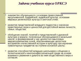 Задачи учебного курса ОРКСЭ знакомство обучающихся с основами православной, м